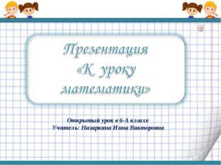 Открытый урок в 6-А классе Учитель: Назаркина Инна Викторовна