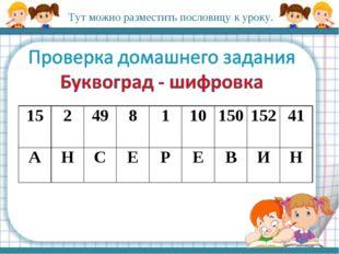 Тут можно разместить пословицу к уроку. 15249811015015241 АНСЕРЕ