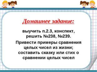 Домашнее задание: выучить п.2.3, конспект, решить №238, №239. Привести пример