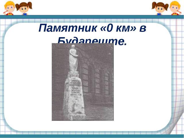 Памятник «0 км» в Будапеште.