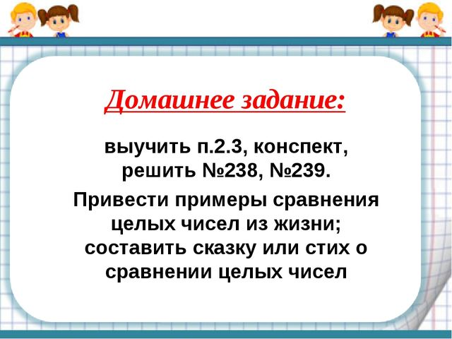 Домашнее задание: выучить п.2.3, конспект, решить №238, №239. Привести пример...