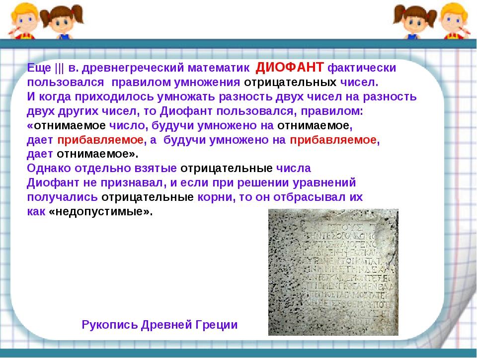 Рукопись Древней Греции Еще ||| в. древнегреческий математик ДИОФАНТ фактичес...
