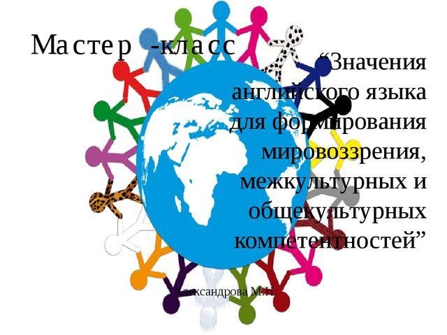 """""""Значения английского языка для формирования мировоззрения, межкультурных и..."""
