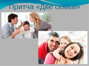 Притча «Две семьи»