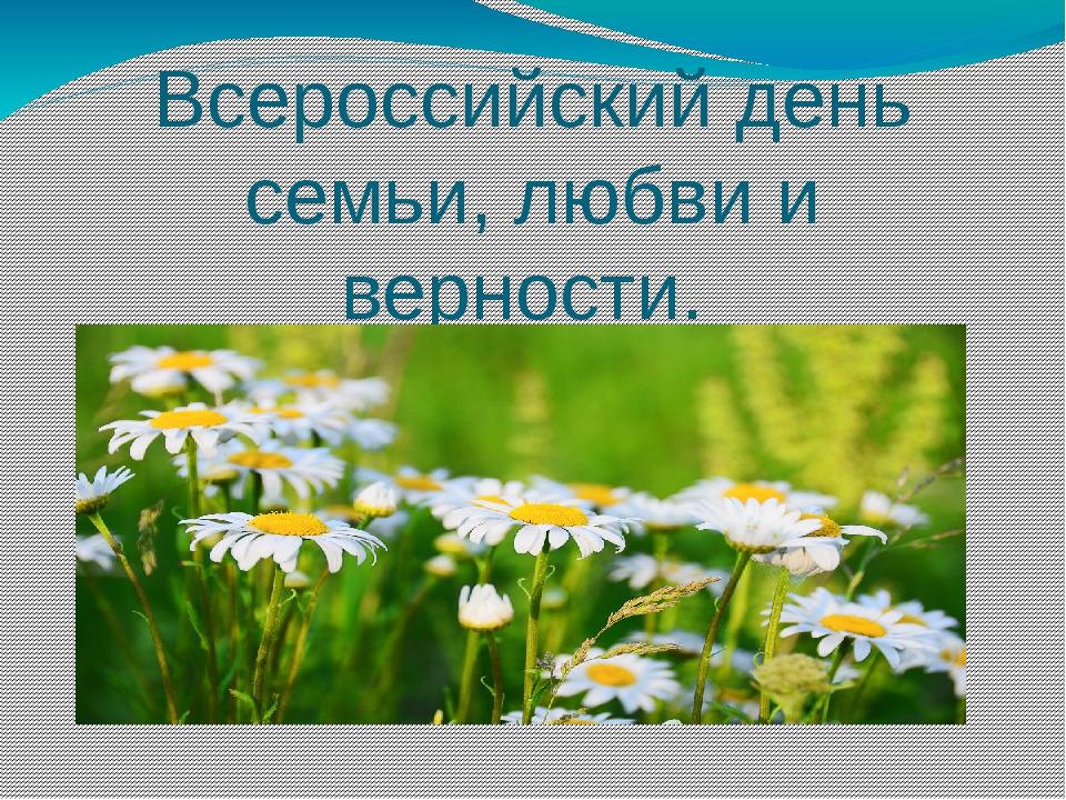Всероссийский день семьи, любви и верности.