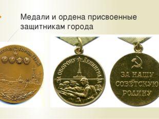 Медали и ордена присвоенные защитникам города