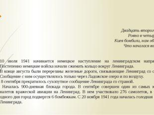 Двадцать второго июня, Ровно в четыре часа, Киев бомбили, нам объявили, Что н