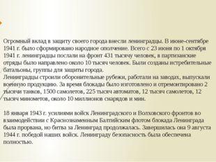 Огромный вклад в защиту своего города внесли ленинградцы. В июне-сентябре 19