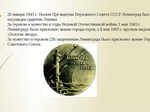 26 января 1945 г. Указом Президиума Верховного Совета СССР Ленинград был нагр