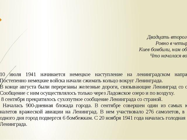 Двадцать второго июня, Ровно в четыре часа, Киев бомбили, нам объявили, Что н...