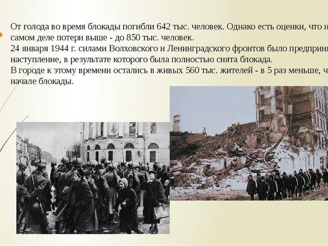 От голода во время блокады погибли 642 тыс. человек. Однако есть оценки, что...