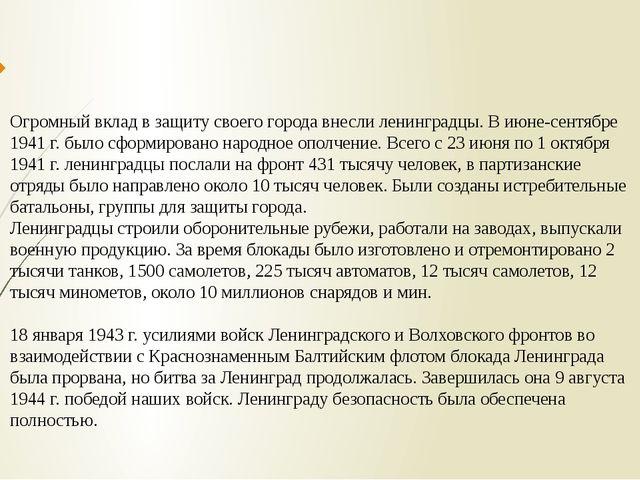 Огромный вклад в защиту своего города внесли ленинградцы. В июне-сентябре 19...