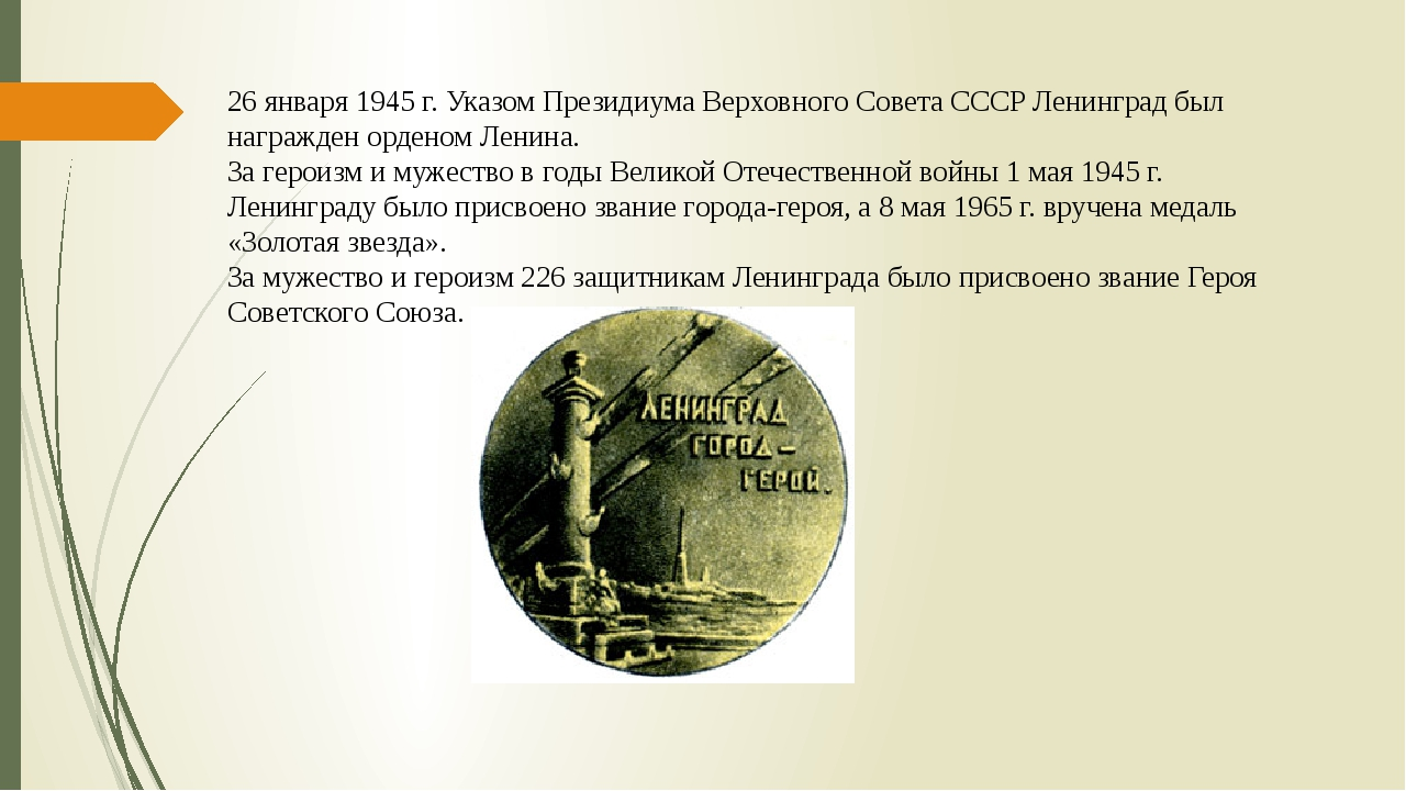 26 января 1945 г. Указом Президиума Верховного Совета СССР Ленинград был нагр...