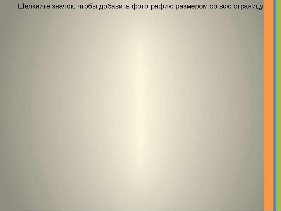 Щелкните значок, чтобы добавить фотографию размером со всю страницу