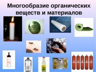 Многообразие органических веществ и материалов