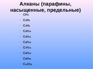 Алканы (парафины, насыщенные, предельные) СН4 С2Н6 С3Н8 С4Н10 С5Н12 С6Н14 С7Н