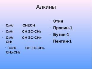 Алкины С2Н2 СНΞСН С3Н4 СН ΞС-СН3 С4Н6 СН ΞС-СН2-СН3 С5Н8 СН ΞС-СН2-СН2-СН3 Сn