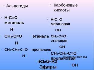 Альдегиды Н-С=О метаналь Н СН3-С=О этаналь Н СН3-СН2-С=О пропаналь Н R-C=O OH