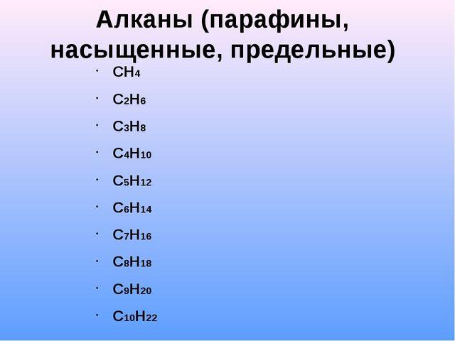 Алканы (парафины, насыщенные, предельные) СН4 С2Н6 С3Н8 С4Н10 С5Н12 С6Н14 С7Н...