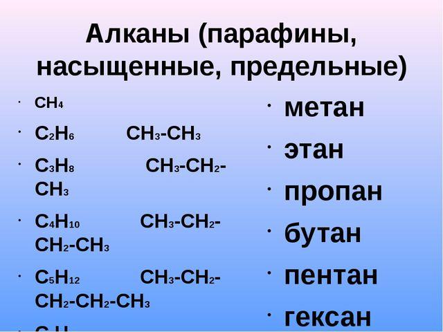 Алканы (парафины, насыщенные, предельные) СН4 С2Н6 СН3-СН3 С3Н8 СН3-СН2-СН3 С...