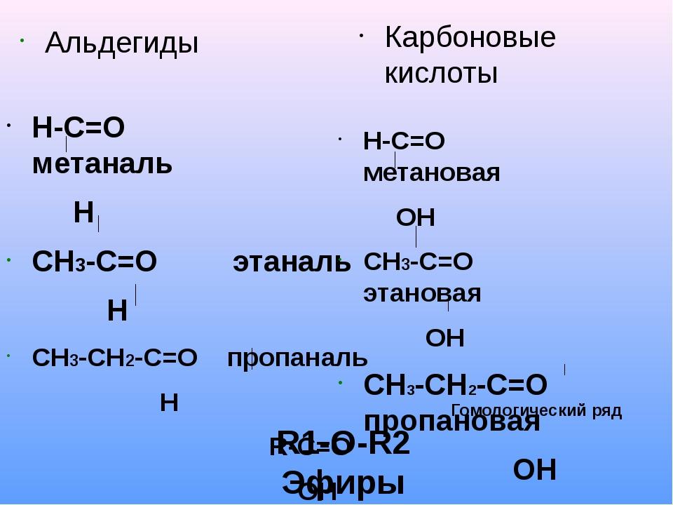 Альдегиды Н-С=О метаналь Н СН3-С=О этаналь Н СН3-СН2-С=О пропаналь Н R-C=O OH...