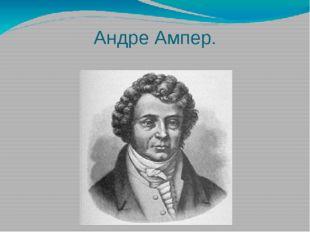 Андре Ампер.