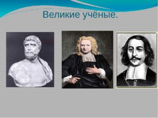 Великие учёные.