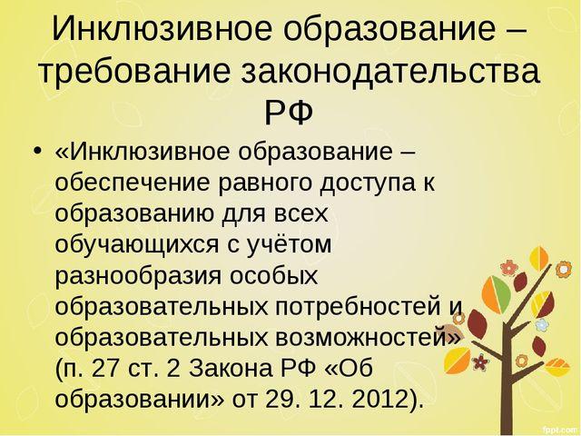 Инклюзивное образование – требование законодательства РФ «Инклюзивное образов...