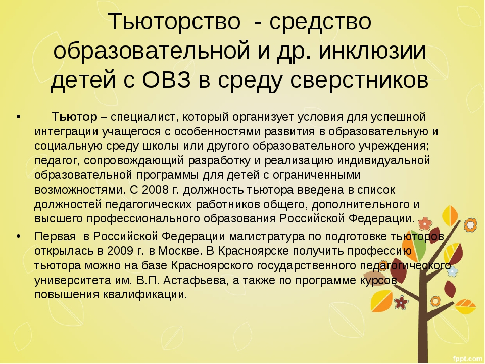 Тьюторство - средство образовательной и др. инклюзии детей с ОВЗ в среду свер...
