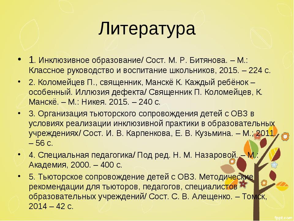 Литература 1. Инклюзивное образование/ Сост. М. Р. Битянова. – М.: Классное р...