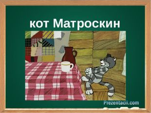 кот Матроскин Подзаголовок