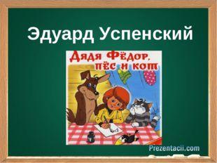 Эдуард Успенский Подзаголовок