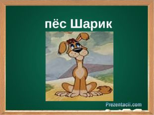 пёс Шарик Подзаголовок