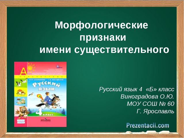 Морфологические признаки имени существительного Русский язык 4 «Б» класс Вин...