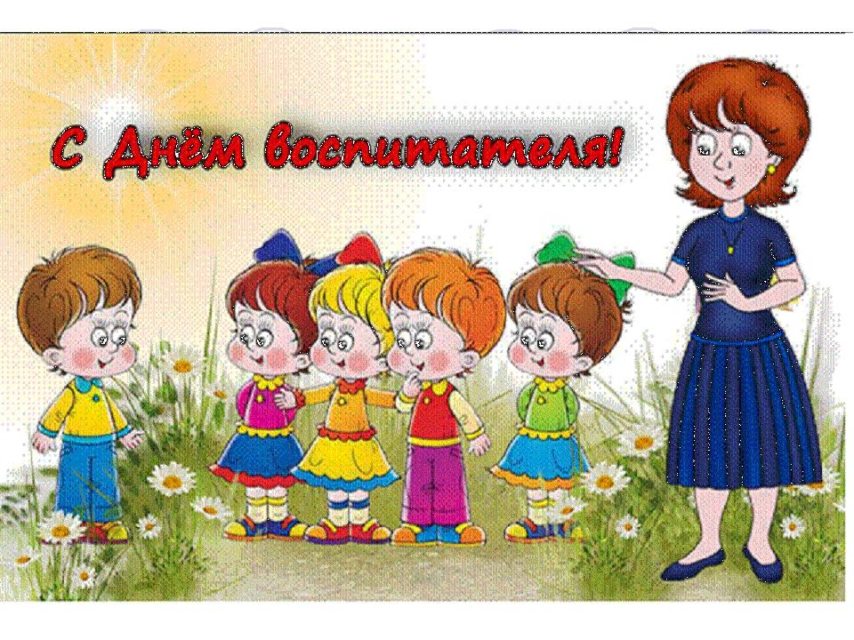 Детский праздник ко дню воспитателя детский праздник на юмр