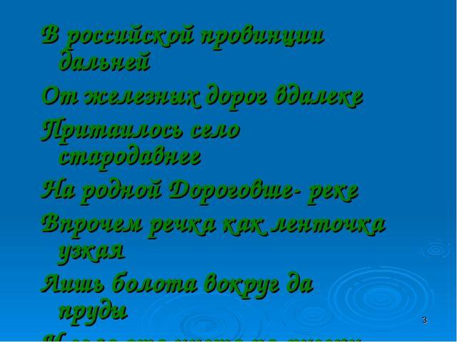 * В российской провинции дальней От железных дорог вдалеке Притаилось село ст...