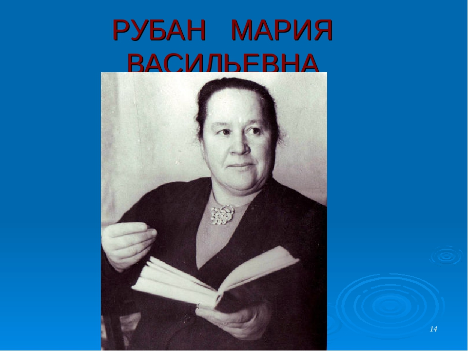 РУБАН МАРИЯ ВАСИЛЬЕВНА *