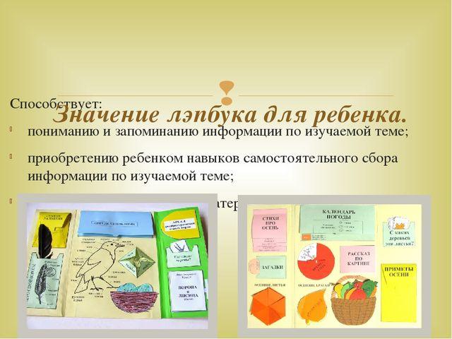 Способствует: пониманию и запоминанию информации по изучаемой теме; приобрете...
