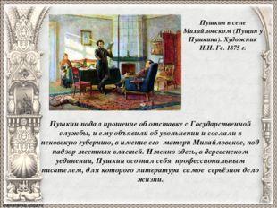 Пушкин подал прошение об отставке с Государственной службы, и ему объявили об