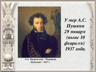 """Умер А.С. Пушкин 29 января (ныне 10 февраля) 1937 года. О.А. Кипренский. """"Пор"""