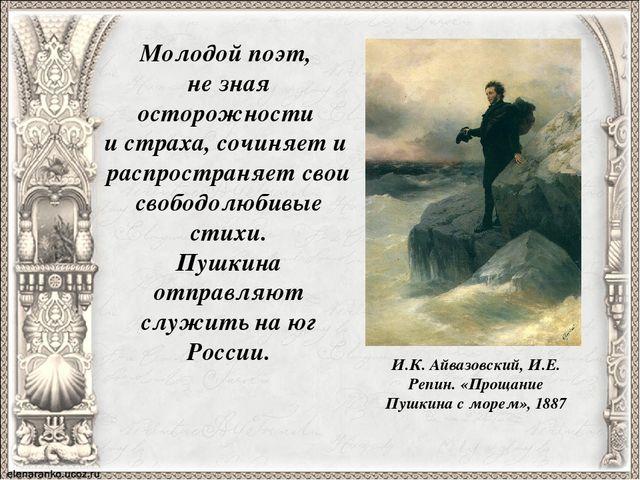 Молодой поэт, не зная осторожности и страха, сочиняет и распространяет свои с...
