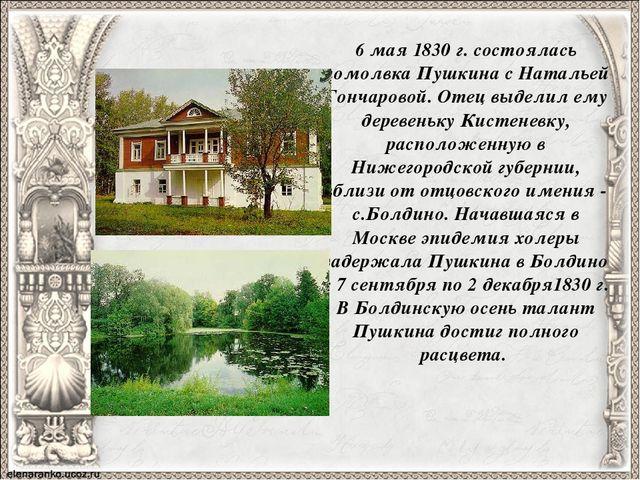 6 мая 1830 г. состоялась помолвка Пушкина с Натальей Гончаровой. Отец выделил...