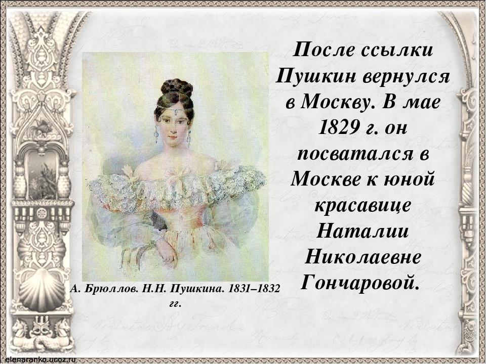 После ссылки Пушкин вернулся в Москву. В мае 1829 г. он посватался в Москве к...