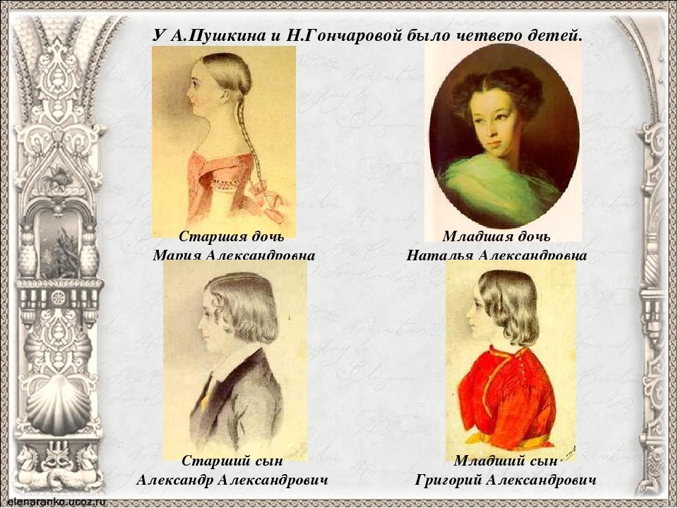 У А.Пушкина и Н.Гончаровой было четверо детей. Старшая дочь Мария Александров...