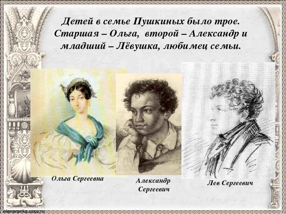 Детей в семье Пушкиных было трое. Старшая – Ольга, второй – Александр и младш...