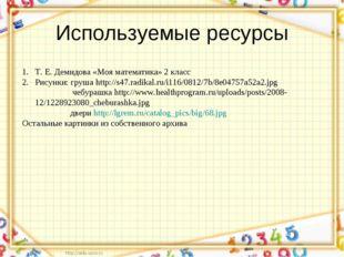 Используемые ресурсы Т. Е. Демидова «Моя математика» 2 класс Рисунки: груша h