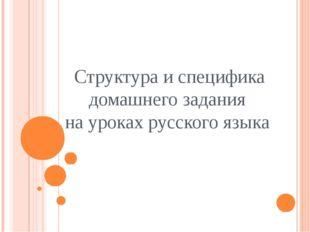 Структура и специфика домашнего задания на уроках русского языка