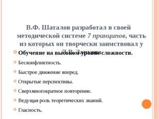 В.Ф. Шаталов разработал в своей методической системе 7 принципов, часть из ко