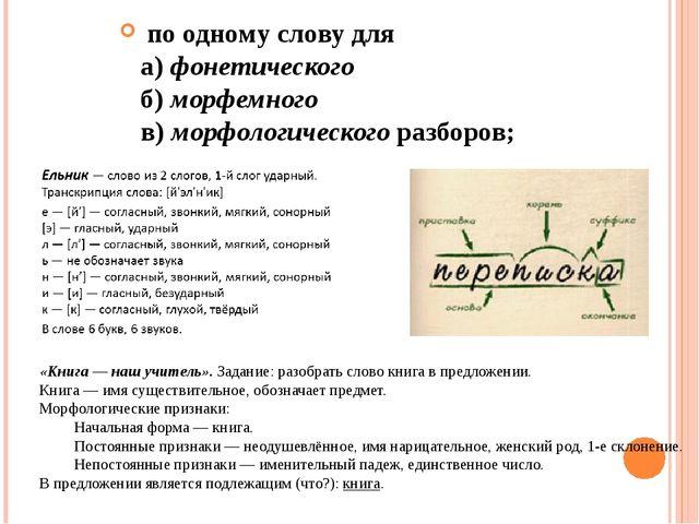 по одному слову для а) фонетического б) морфемного в) морфологического разбо...