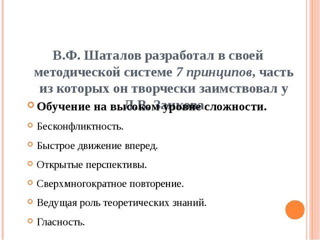 В.Ф. Шаталов разработал в своей методической системе 7 принципов, часть из ко...